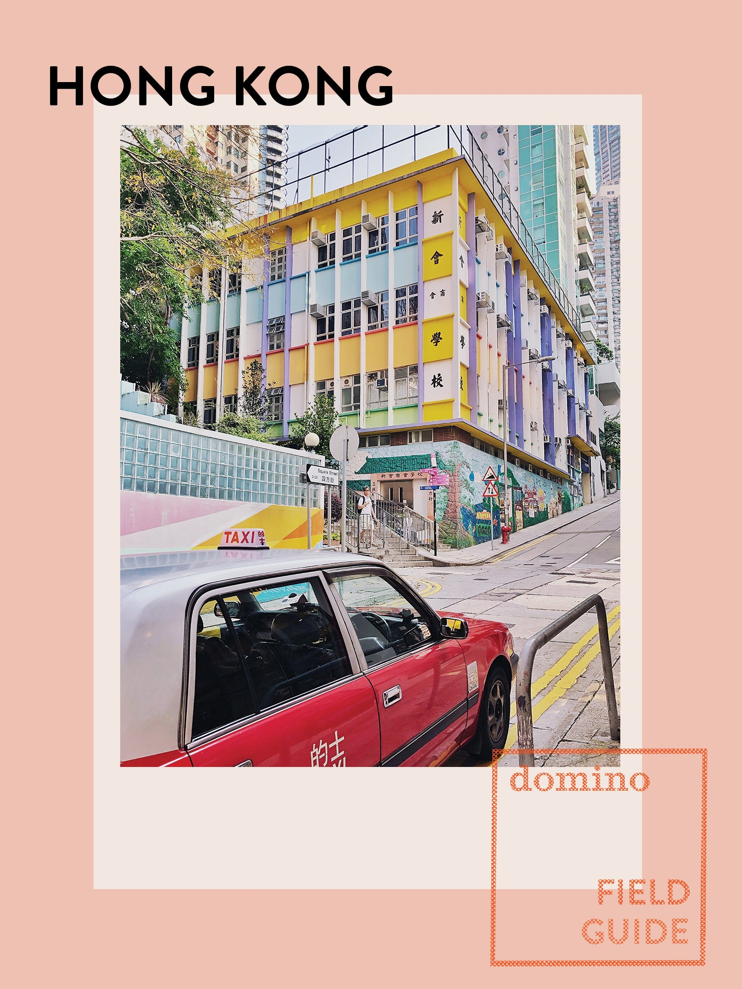 00_feature_HongKong_FieldGuide